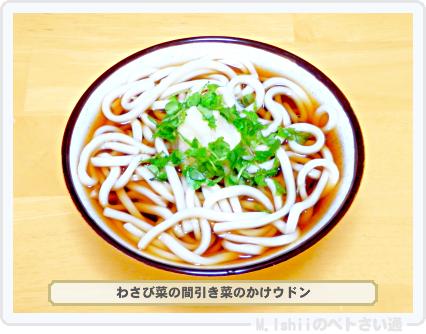 わさび菜料理01