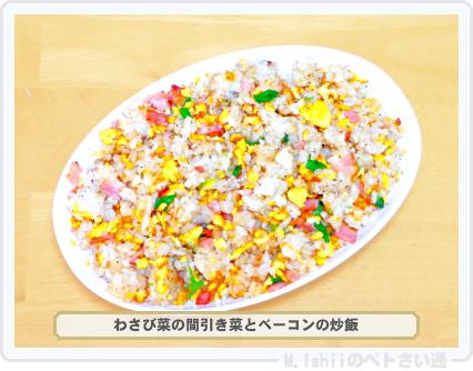わさび菜料理02