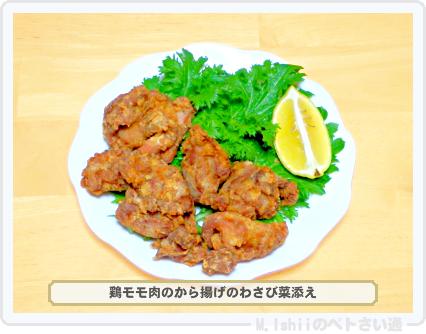 わさび菜料理04