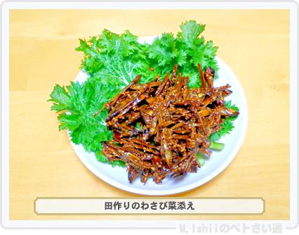 わさび菜料理05