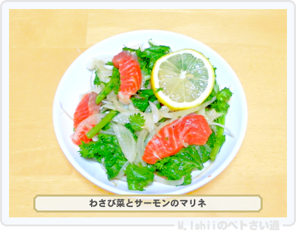 わさび菜料理06
