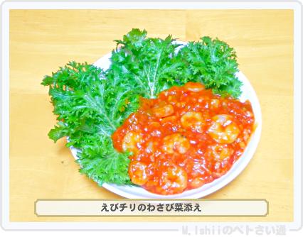 わさび菜料理07