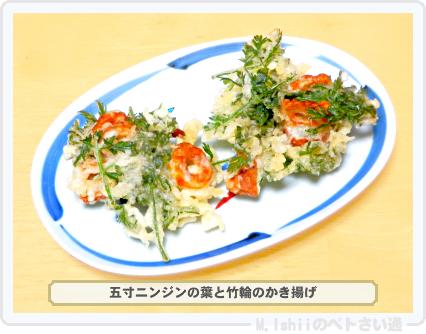 五寸ニンジン料理01