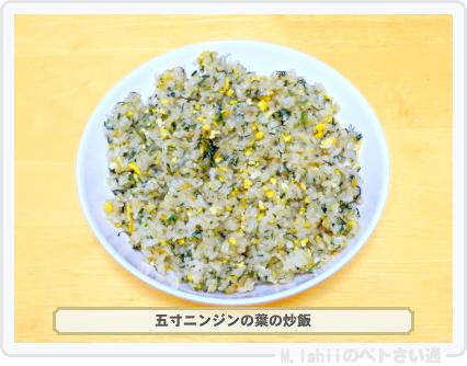 五寸ニンジン料理02