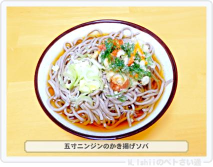 五寸ニンジン料理03