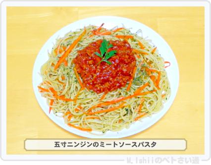 五寸ニンジン料理04