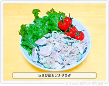 わさび菜料理09