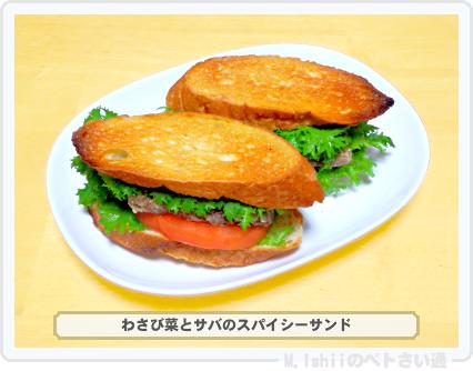 わさび菜料理10