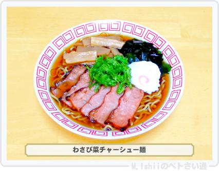 わさび菜料理11