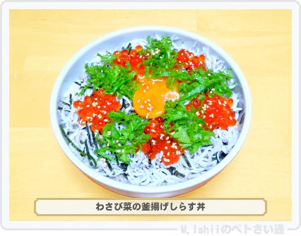わさび菜料理12