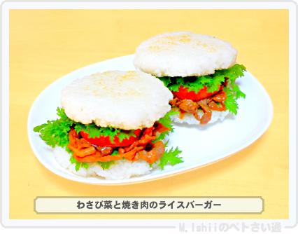 わさび菜料理13