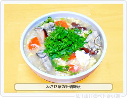 わさび菜料理14
