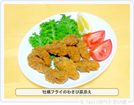 わさび菜料理15