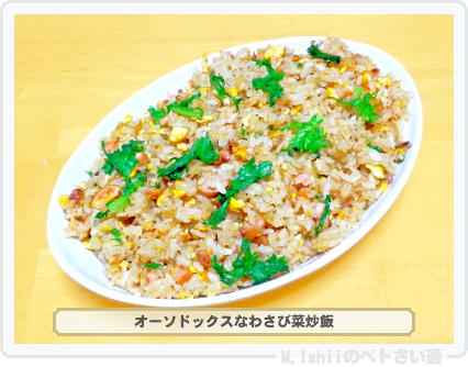 わさび菜料理16
