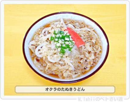 オクラ料理01