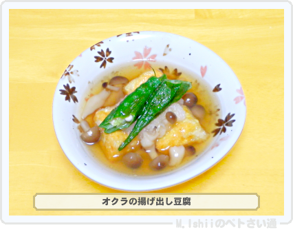 オクラ料理02