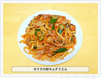 オクラ料理03