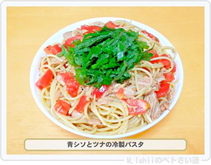 シソ料理03