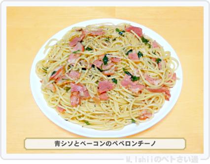 シソ料理04