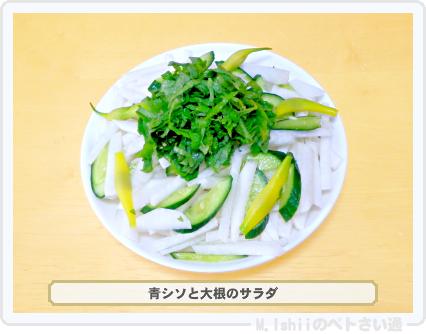 シソ料理05