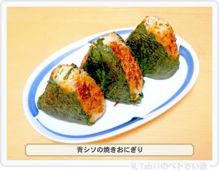 シソ料理06