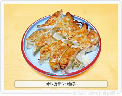 シソ料理10