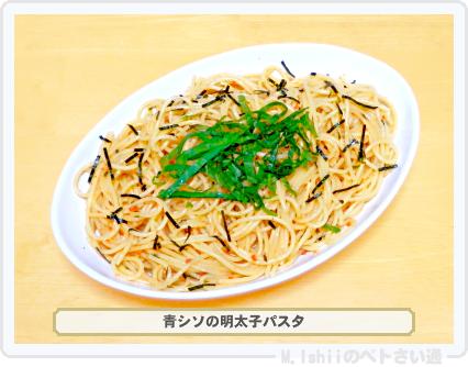 シソ料理11