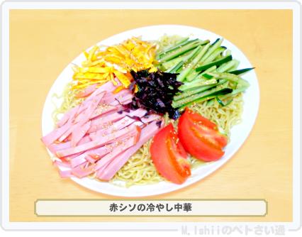 赤シソ料理01