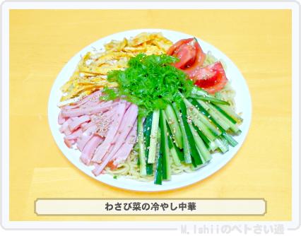 わさび菜料理17
