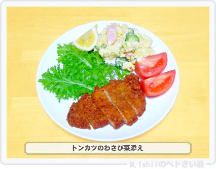 わさび菜料理18