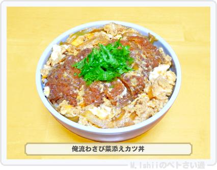 わさび菜料理19