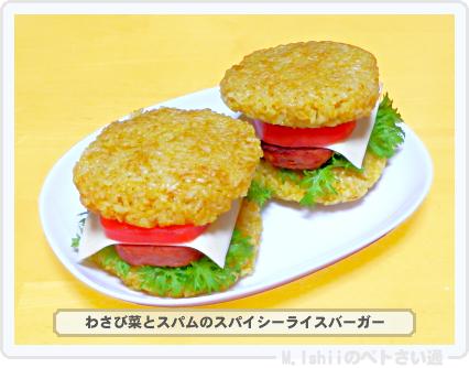 わさび菜料理20
