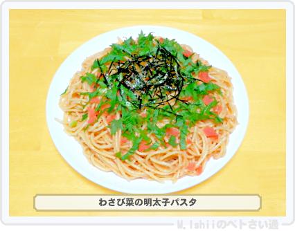 わさび菜料理21