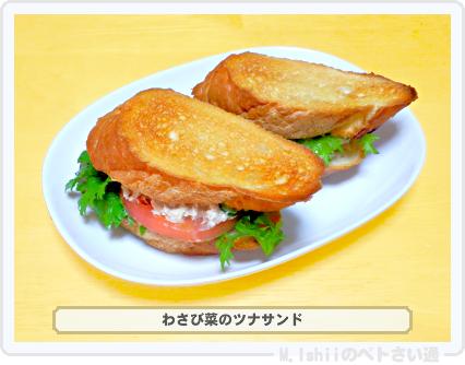 わさび菜料理22