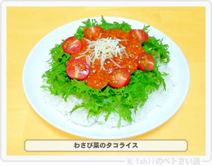 わさび菜料理23