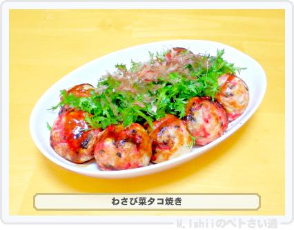わさび菜料理24