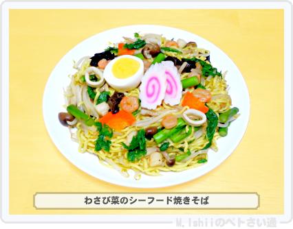 わさび菜料理25