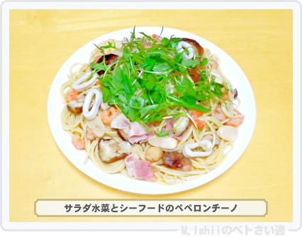 サラダ水菜料理03