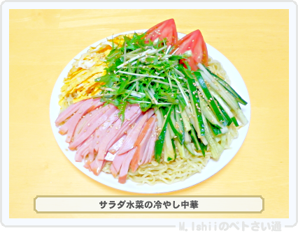 サラダ水菜料理04