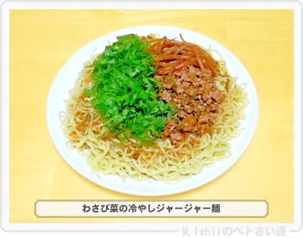 わさび菜料理26