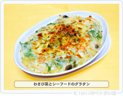 わさび菜料理27