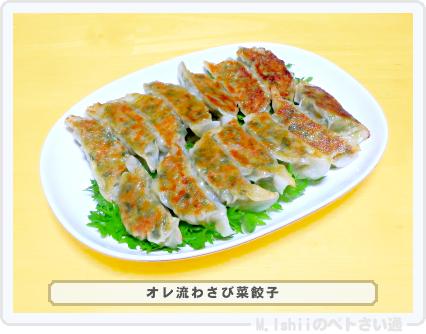 わさび菜料理28