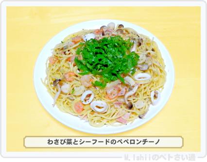 わさび菜料理29