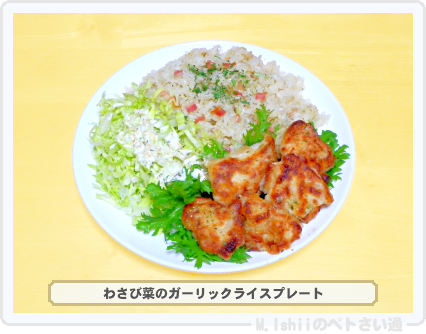 わさび菜料理30
