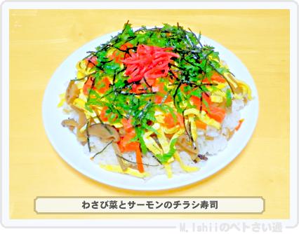 わさび菜料理31