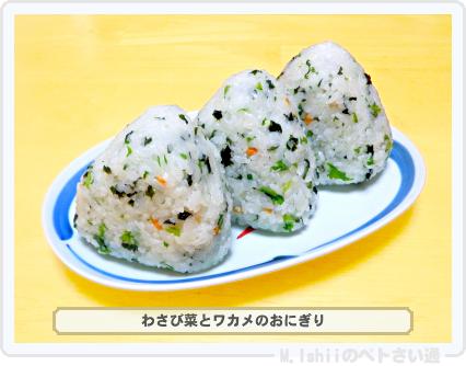 わさび菜料理32