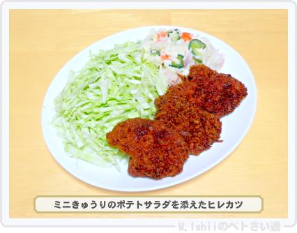 ミニきゅうり料理05