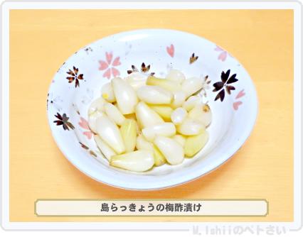 島らっきょう料理01