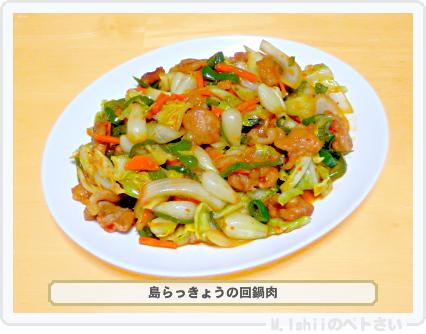島らっきょう料理02