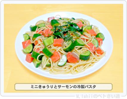 ミニきゅうり料理11